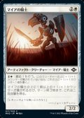 【日本語】マイアの騎士/Knighted Myr