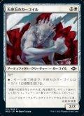 【日本語】大理石のガーゴイル/Marble Gargoyle