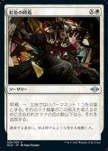 【日本語】虹色の終焉/Prismatic Ending