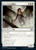 【日本語Foil】スレイベンの見張り/Thraben Watcher