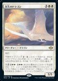 【日本語】永久のドラゴン/Timeless Dragon