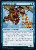 【日本語】積み過ぎた空中要員/Burdened Aerialist