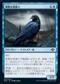 【日本語】邪悪な見張り/Foul Watcher