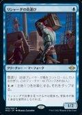 【日本語】リシャーダの荷運び/Rishadan Dockhand
