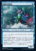 【日本語Foil】激浪の形成師/Tide Shaper