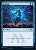 【日本語Foil】対抗呪文/Counterspell