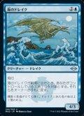 【日本語】海のドレイク/Sea Drake