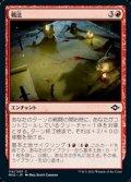 【日本語】戦法/Battle Plan