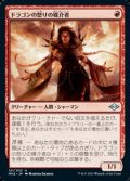 【日本語】ドラゴンの怒りの媒介者/Dragon's Rage Channeler