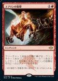 【日本語】ゴブリンの砲撃/Goblin Bombardment