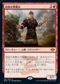【日本語】帝国の徴募兵/Imperial Recruiter