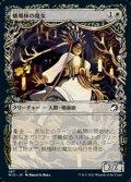 ☆特殊枠【日本語】蝋燭林の魔女/Candlegrove Witch
