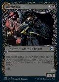 ☆特殊枠【日本語】破滅刃の悪漢/Baneblade Scoundrel