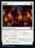 【日本語】蝋燭罠/Candletrap