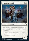 【日本語】クラリオン吹きの聖戦士/Clarion Cathars