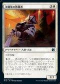 【日本語】決闘策の教練者/Duelcraft Trainer