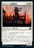 【日本語】ガヴォニーの黎明護衛/Gavony Dawnguard