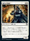 【日本語】儀式の守護者/Ritual Guardian