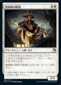 【日本語】捜索隊の隊長/Search Party Captain