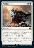 【日本語Foil】大群退治/Vanquish the Horde