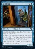 【日本語】材料収集家/Component Collector