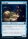 【日本語】天空の賢者/Firmament Sage