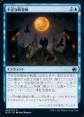 【日本語】不吉な休息地/Ominous Roost