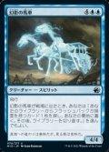 【日本語】幻影の馬車/Phantom Carriage