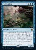 【日本語Foil】ヘドロの怪物/Sludge Monster