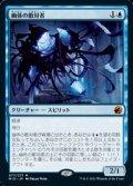 【日本語Foil】幽体の敵対者/Spectral Adversary