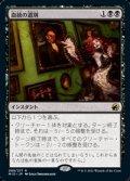 【日本語Foil】血統の選別/Bloodline Culling
