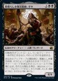【日本語Foil】素晴らしき復活術師、ギサ/Gisa, Glorious Resurrector