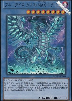 画像1: 【KCウルトラレア】ブルーアイズ・カオス・MAX・ドラゴン