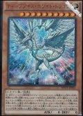 【KCウルトラレア】ディープアイズ・ホワイト・ドラゴン