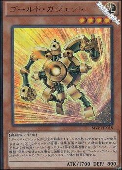 画像1: 【KCウルトラレア】ゴールド・ガジェット