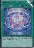 【KCウルトラレア】黒魔術のヴェール