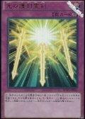 【KCウルトラレア】光の護封霊剣