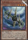 【KCウルトラレア】方界超獣バスター・ガンダイル
