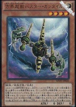 画像1: 【KCウルトラレア】方界超獣バスター・ガンダイル