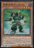 超重武者テンB-N【スーパーレア】