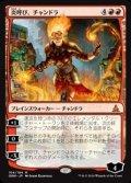 【日本語】炎呼び、チャンドラ/Chandra, Flamecaller