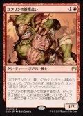 【日本語】ゴブリンの群衆追い/Goblin Piledriver