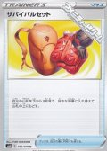 【U】サバイバルセット
