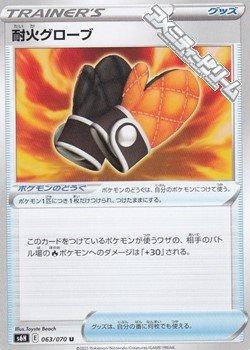 画像1: 【U】耐火グローブ