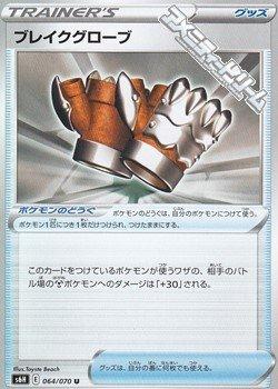 画像1: 【U】ブレイクグローブ