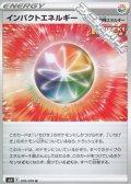 【U】インパクトエネルギー