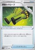 【U】草取りグローブ