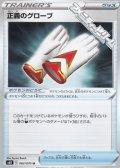 【U】正義のグローブ