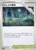 【U】いにしえの墓地