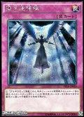 【シークレットレア】堕天使降臨